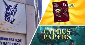Кіпр продає паспорти злочинцям та корупціонерам: хто з українців та відомих людей засвітився