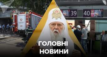 Головні новини 4 вересня: коронавірус у Філарета, більше країн відкриті для українців
