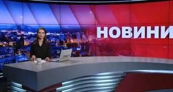Випуск новин за 19:00: Філатова облили зеленкою. Ймовірні провокації на передовій