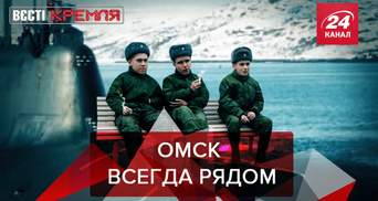 """Вести Кремля. Сливки: """"Омск"""" возле берегов Америки. Возмущение Поклонской"""