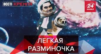 Вести Кремля. Сливки: Взрывной мастер-класс Бердымухамедова. Причины недуга Навального