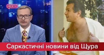 Саркастичні новини від Щура: Поплавський і його студентки. Альтернатива Фреймут