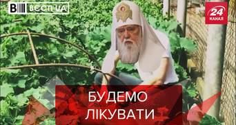 Вєсті.UA: Наукова теорія Філарета. Командні плани Саакашвілі та Богдана