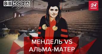 Вести.UA: Мендель почти кандидат наук. Гройсман, Шустер и Гордон ответили Саакашвили