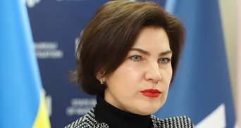 Пленки Деркача: Венедиктова рассказала на каком этапе находится следствие