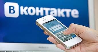 Російська соцмережа ВКонтакте знову доступна українцям: як вдалось обійти блокування