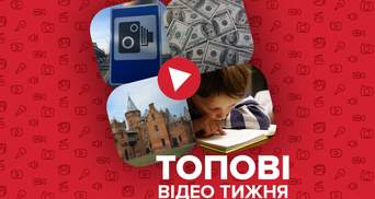 Навчання в Тернополі попри червону зону та хитрощі українських водіїв – відео тижня
