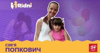 6,5 лет ее никто не рассматривал: щемящая история усыновления девочки в Одессе