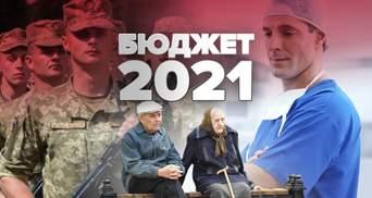 Субсидии, зарплаты и пенсии: что урезали, а что добавили в госбюджете-2021