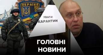 Главные новости 16 сентября: ГБР назвало причины аннексии Крыма, новые правила карантинных зон