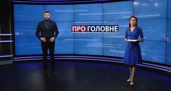 Про головне: Марина Порошенко йде у Київраду. Іудейський Новий рік