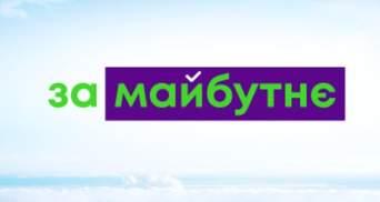 "Партия ""ЗА МАЙБУТНЄ"" вошла в ТОП-5 по всей стране"