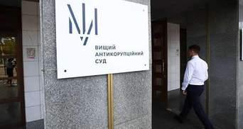 Прорив в українському правосудді: чому варто пишатись роботою ВАКС