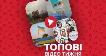 Коли чекати вакцину проти COVID-19 та найефектніші серіали, які сколихнули Україну – відео тижня