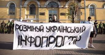 """""""Нацкорпус"""" пікетував телеканали Медведчука: фото й відео"""