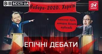Вєсті.UA: Добкін балотується у всіх містах. Закарпатський лайфхак