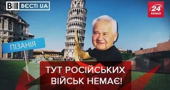 """Вєсті.UA: Фокіну вказали на вихід. """"Жовтий жилет"""" Верещук"""