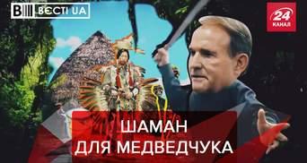 Вєсті.UA. Жир: Медведчук звернувся до духів через вибори. Фейки Дубінського