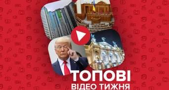 Підрив передвиборчої кампанії Трампа та недобросовісні київські забудовники – відео тижня