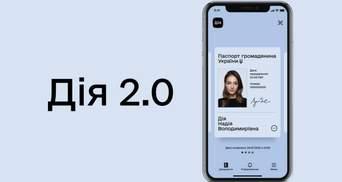 Дія 2.0: які нові послуги стали доступними українцям у смартфоні