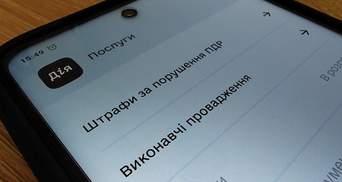 Нові послуги в Дії: сплата штрафів за порушення ПДР та боргів виконавчих проваджень
