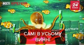 Вєсті Кремля: Екокатастрофа на Камчатці. Дилема Поклонської