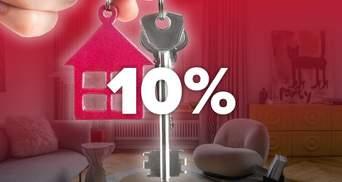 Іпотека під 10%: якими є приховані відсотки та як зекономити