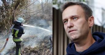 Головні новини 8 жовтня: пожежі на Луганщині ліквідували, Навальний звинуватив Путіна в отруєнні