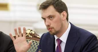 Гончарук про кадрову кризу в Україні: Люди бачать сигнал, що їх використають і викинуть