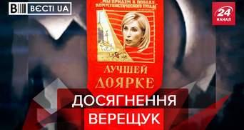 Вєсті.UA: Верещук намагається повернути радянщину. Труханов вчиться далеко бігти