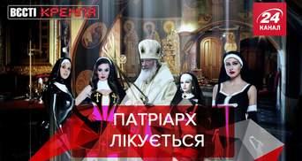 Вєсті Кремля: COVID-19 у патріарха. Табу на Моргенштерна