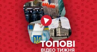 Прощання з загиблими в катастрофі Ан-26 та тривожна ситуація з COVID-19 у Києві – відео тижня