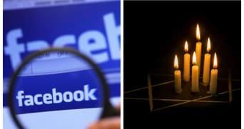 Facebook запретит публиковать ложь о Холокосте