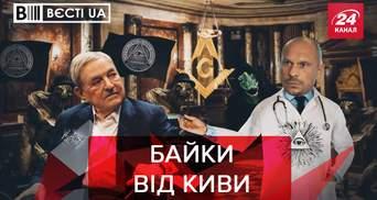 Вести.UA: Кива раскрыл всемирный заговор. Вовки – верные друзья Портнова