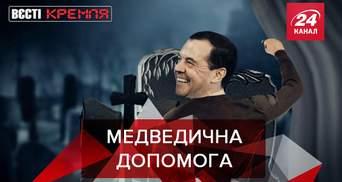 Вєсті Кремля: Універсальний солдат Медведєв. Чому плакав Кім Чен Ин