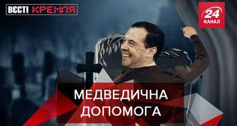 Вести Кремля: Универсальный солдат Медведев. Почему плакал Ким Чен Ын