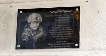 У Харкові відкрили меморіальну дошку волонтерці та військовій Яні Червоній: фото