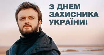 Джамала, Лілія Ребрик, Дзідзьо: вітчизняний шоу-бізнес вітає з Днем захисника України