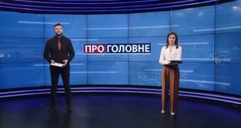 Про головне: Відомі питання всеукраїнського опитування. Претензії Зеленського до Венедіктової