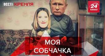 Вєсті Кремля: Собчак – технічний кадидат. Самотній літак Лукашенка