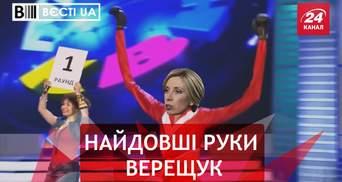 """Вєсті.UA. Жир: Верещук готується до нокауту Кличка. Загострення """"жомового"""" депутата"""