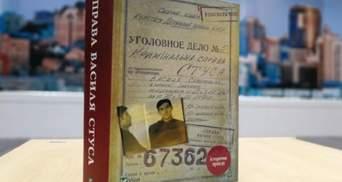 """""""Усі склади порожні – прювєт куму Путіна"""": тираж книги Кіпіані про Стуса розлетівся за хвилини"""