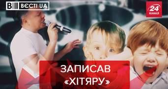 Вести.UA: Гадкое возвращения Ляшко. Неля Штепа изменила Шуфричу