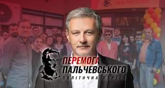 """Партія """"Перемога Пальчевського"""": історія створення, лідер, програма"""