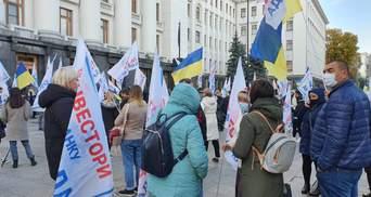 """Инвесторы """"Аркады"""" митингуют возле Офиса Президента, следующая цель – Крещатик"""