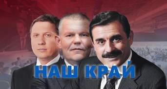 """Тихие экс-регионалы: история создания, лидеры и программа партии """"Наш край"""""""