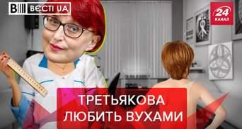 Вєсті.UA. Жир: Кивання головою Третьякової. Батько цензури Медведчук