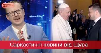Саркастичні новини від Щура: Сенсаційна заява Папи Римського. Розлючений Зеленський