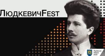 У Львові стартував фестиваль української музики ЛюдкевичFest: деталі
