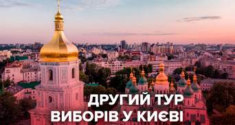 Вибори мера Києва: коли буде другий тур